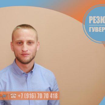 Кандидат кадрового агентства MosNaim